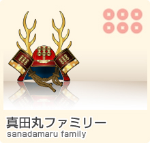 真田丸ファミリー