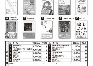 毎日新聞出版の本 全国書店で売れてる!単行本ランキング10‼