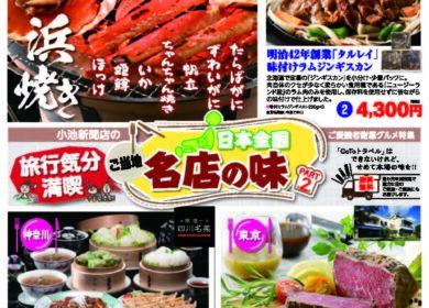 旅行気分を満喫‼日本全国名店の味‼PART2!