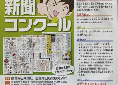 第22回長野県こども新聞コンクール!